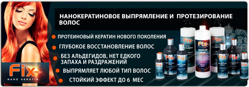 Купить средства для выпрямления волос в домашних условиях